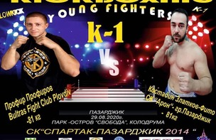Утре гала вечер Young Fighters Kickboxing в Пазарджик
